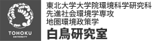 白鳥研究室 - 東北大学大学院環境科学研究科 先進社会環境学専攻 地圏環境政策学